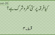 Shirk Part 16 | Aalim-ul-Ghaib 1